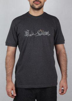 تی شرت مردانه چاپ مرا عهدیست با شادی،گارودی